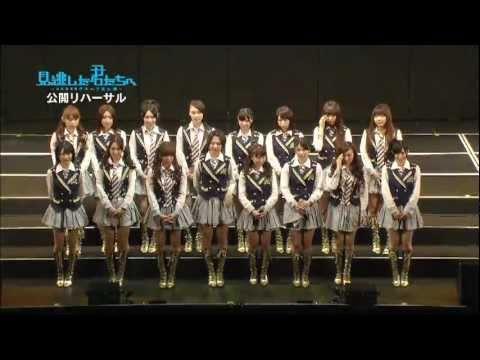 AKB48「見逃した君たちへ」公開リハーサル / AKB48 [公式]