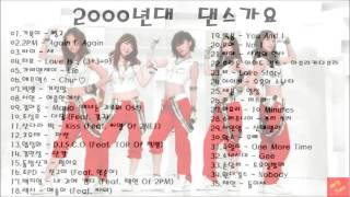 2000년대 댄스곡 모음 (K-pop) 2000's Korean Dance Song Collection