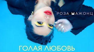Роза Мажонц — Голая любовь Скачать клип, смотреть клип, скачать песню