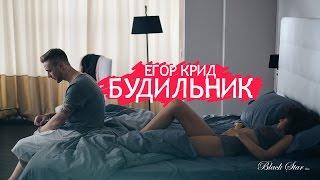 Превью из музыкального клипа Егор Крид - Будильник