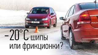 Какие шины лучше работают на морозе? Шипы и фрикционки (