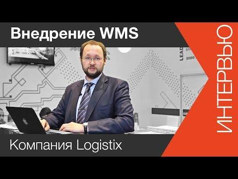 Внедрение wms-системы компании Logistix