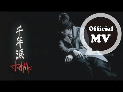 TANK - 千年淚 (官方版MV) [電視劇天外飛仙片尾曲]