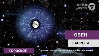 Гороскоп 6 апреля 2019 г.