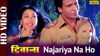 Najariya Na Ho (Deewana) (Bhojpuri)