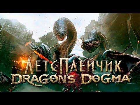 Летсплейчик - Dragon's Dogma (Demo)
