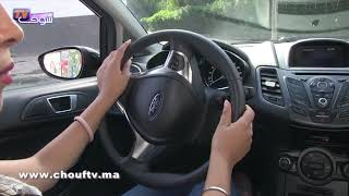 أجي نتعلمو نسوقو | كيفية ركن السيارة بطريقة سهلة وفوسط الزحام |