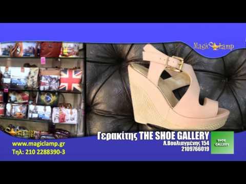 The Shoe Gallery | Υποδήματα Δάφνη,Τσάντες,Αξεσουάρ,Γυναικεία Ρούχα,Βραδινά,Νυφικά,παπούτσια