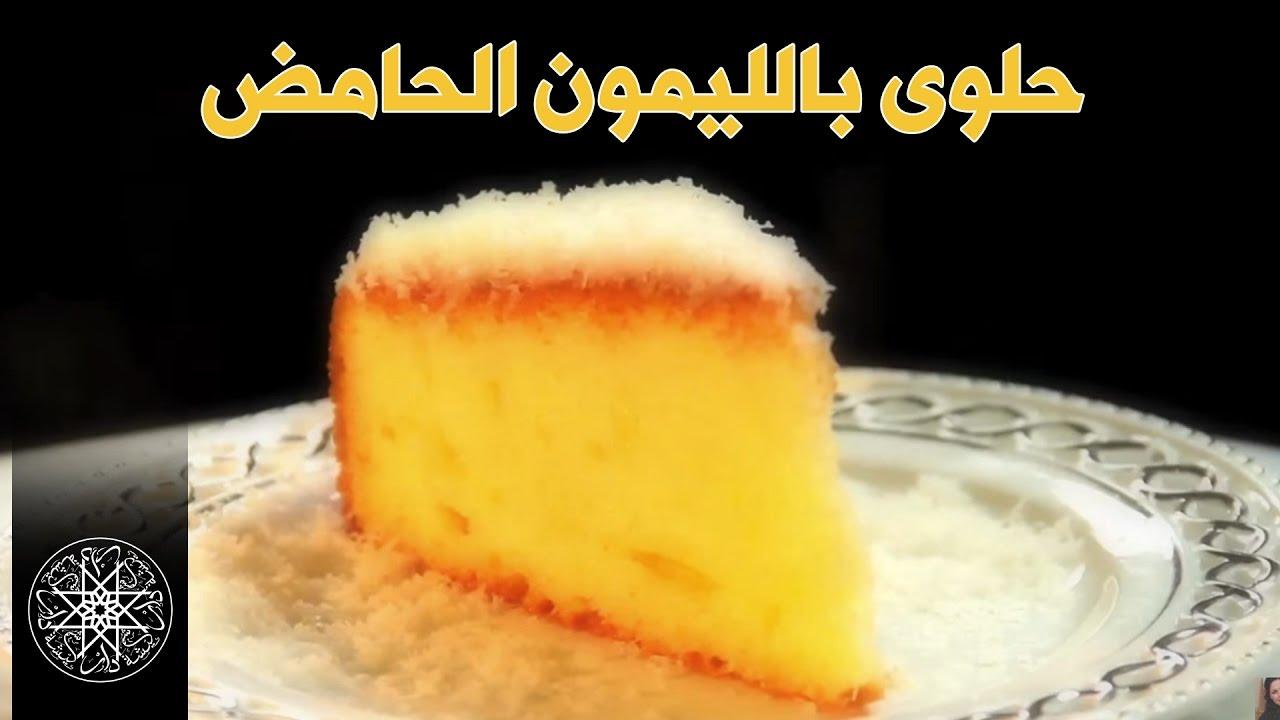 Choumicha g teau au citron - Cuisine choumicha youtube ...