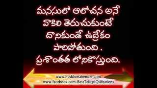 Telugu Quotations video4  by Boddu Mahender
