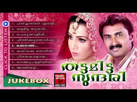 Mappila Album Songs New 2014 | Thattamitta Sundhari | Mappila Pattukal Kannur Sherif Audio Jukebox