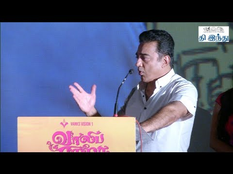 Kamal Hasan Speech at Vaaliba Raja Audio Launch | tamil The Hindu