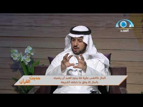 حديث القرآن عن المال