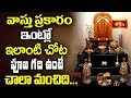 వాస్తుశాస్రం ప్రకారం ఇంట్లో ఇలాంటి చోట పూజ గది ఉంటే చాలా మంచిది || Dharma Sandehalu || Bhakthi TV