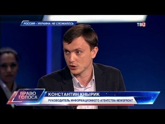 Право голоса: Россия - Украина: не сложилось, 31.05.17