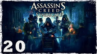 [Xbox One] Assassin's Creed Syndicate. #20: Битва за власть 2/2.