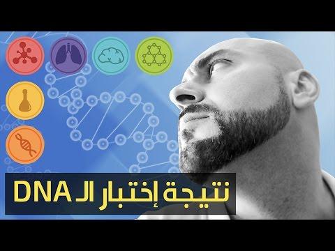 أردني أجرى تحليل الـDNA لمعرفة تاريخ عائلته فوجد أصله من المغرب