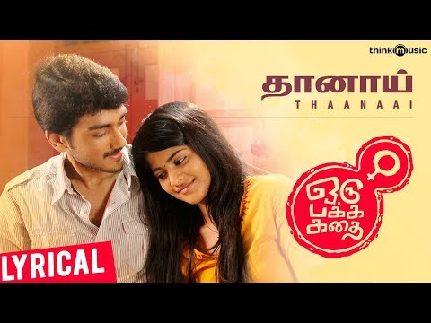 Oru Pakka Kathai -  Thaanaai Song with Lyrics