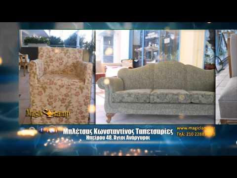 Μπλέτσας Κωνσταντίνος   Ταπετσαρίες Επίπλων Άγιοι Ανάργυροι,Καναπέδες,Έπιπλα,Καρέκλες,κουζίνας