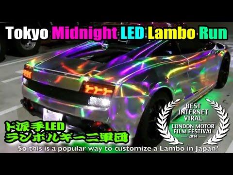 ド派手LEDランボルギーニ軍団 夜間首都高爆走編 Tokyo Midnight Lambo Run- Japan LED Lamborghini Crew- Steve's POV スティーブ的視点