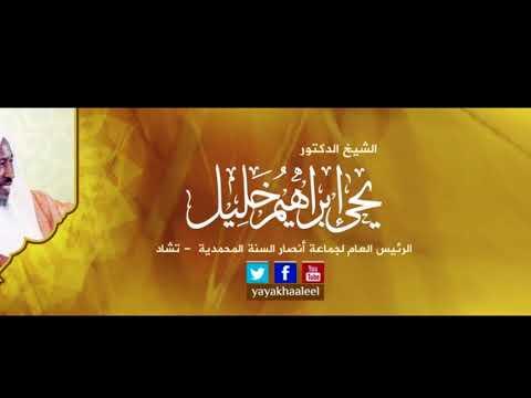 القول الصريح في أن التصدي للعزاء فعل قبيح باللغة القرعانية للشيخ د يحيى إبراهيم خليل