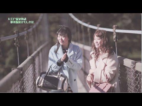 大江戸温泉物語 キャラバン② 那須塩原かもしか荘 / AKB48[公式]