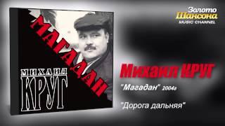 Михаил Круг - Дорога дальняя