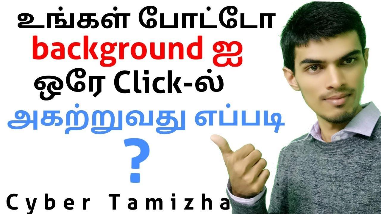 Background Remover | Background Eraser Best App | Remove Photo Background Easily