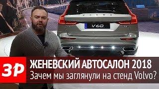Volvo V60 на Женевском автосалоне. Видео тесты За Рулем.