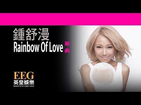 鍾舒漫《Rainbow Of Love》OFFICIAL官方完整版[LYRICS][HD][歌詞版][MV]