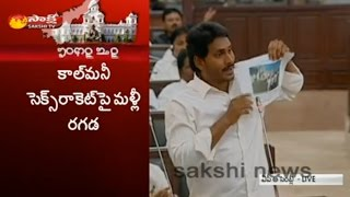 AP Assembly : YS Jagan castigates TDP,shows MLA photo along with accused