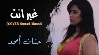 بالفيديو.. كوفر غير نتا لسعاد ماسي بصوت المغربية حنان أمجد |