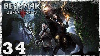 [PS4] Witcher 3: Wild Hunt. #34: Кладбище кораблей.