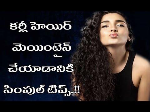 కర్లీ హెయిర్ మెయింటైన్ చేయడానికి వెరీ సింపుల్ టిప్స్ | curly hair maintain chyadaniki tips?