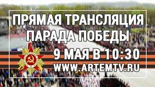 ПАРАД ПОБЕДЫ ГОРОД АРТЕМ (ТВ-версия) (9 МАЯ 2017)