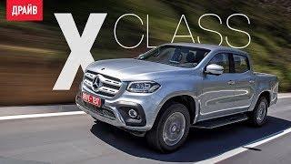Mercedes X-класса тест-драйв с Никитой Гудковым. Видео Тесты Драйв Ру.