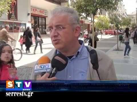 Να επαναλειτουργήσει άμεσα ζητούν οι Σερραίοι