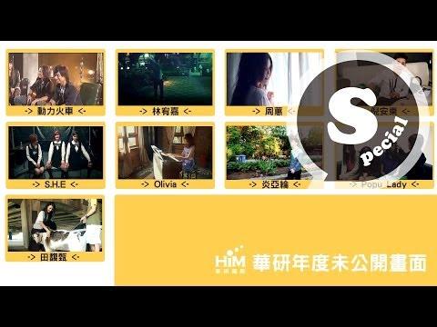 華研2013年珍藏私密未曝光影片大公開! HIM 2013 behind the scenes compilation