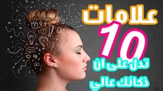 10 علامات تدل على أن ذكائك عالي !!!