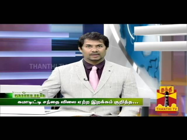 LAABAM 04.03.2014 THANTHI TV
