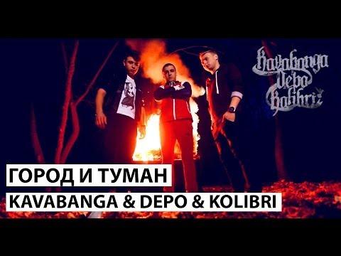Kavabanga, Depo & Kolibri - Город и туман