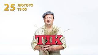 Анонс! Концерт группы ТИК в Северодонецке!