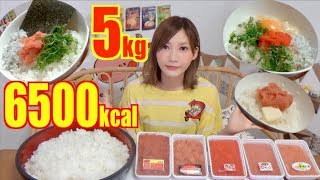 【MUKBANG】 Big Bowl Of Rice & Salted Cod Roe! In Various Luxurious Styles 5Kg, 6500kcal[CC Available]