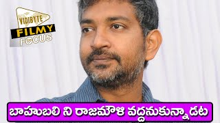 Rajamouli Doesn't Wanted To Do Baahubali
