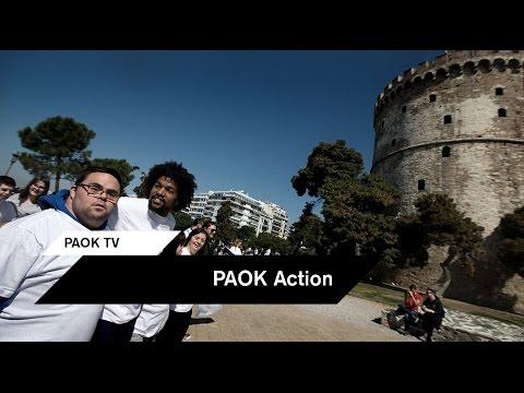 Μια....αγκαλιά στον Λευκό Πύργο - PAOK TV