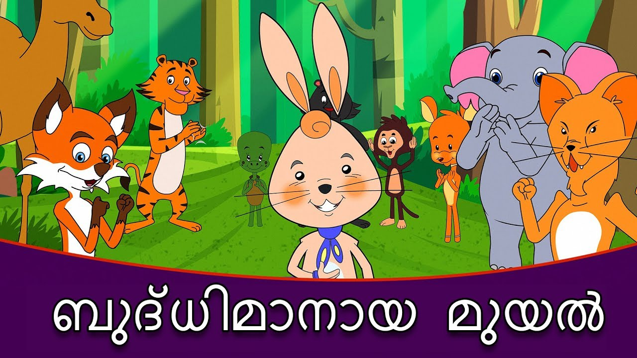 malayalam essays about influence of cartoons in children Short essay on the influence of films on youngsters crime and other deviations from normal human behaviour the pernicious influence of films is thus obvious.