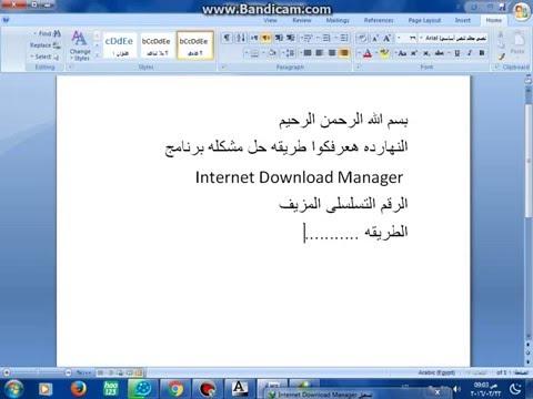 حل مشكله الرقم التسلسلى لبرنامج internet download manager