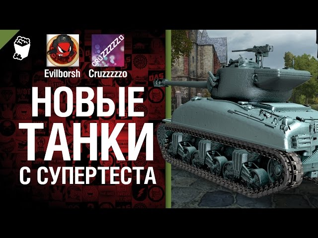 Новые танки с супертеста и новости от Шторма - Лег