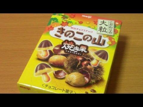Mushroom Mountain: Baked Chestnuts★きのこの山 焼き栗味,