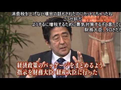 安倍総理にインタビュー【消費税について】